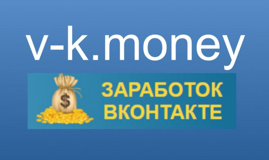 ЛОХОТРОН. V-K.Money. Отзывы. Заработок Вконтакте