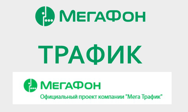 Megafon Traffic. Отзывы. Официальный проект компании «Мегафон».