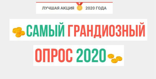 Самый Грандиозный Опрос 2020 Разоблачили. Отзывы