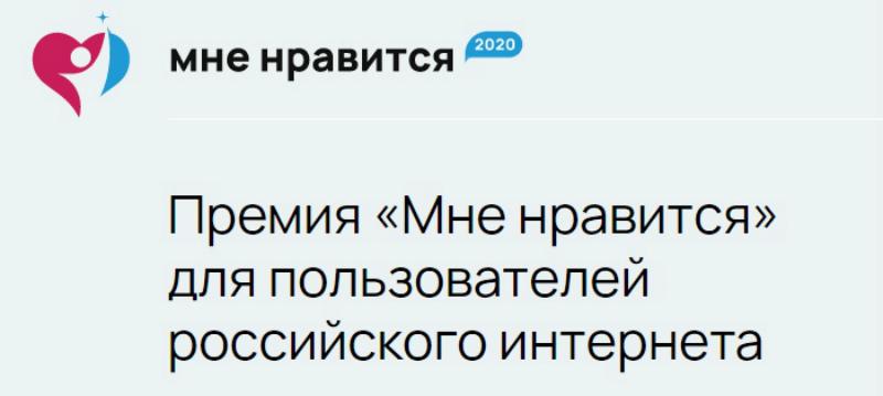 Ежесезонная Премия «Мне Нравится» для пользователей российского интернета — ложь