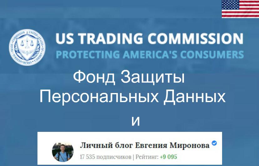 US Trading Commission. Фонд Защиты Персональных Данных и Личный блог Евгения Миронова