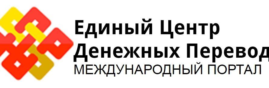 Единый Центр Денежных Переводов. Отзывы о ЕЦДП