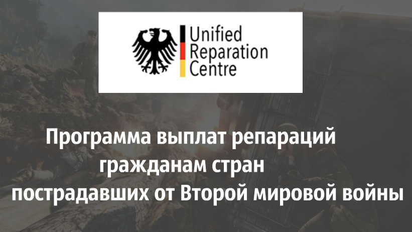 Unified Reparation Centre. Программа выплат репараций гражданам стран пострадавших от Второй мировой войны