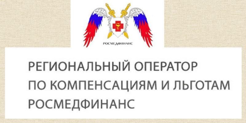 РосМедФинанс. Региональный оператор по компенсациям и льготам
