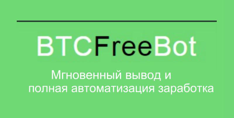 BTCFreeBot – что это? Мгновенный вывод и полная автоматизация заработка