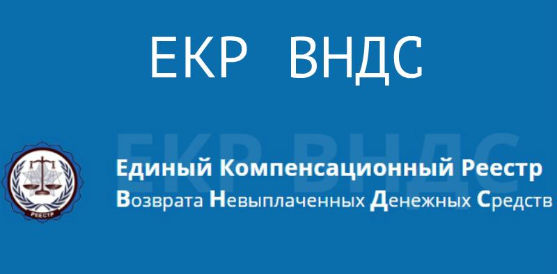 ЕКР ВНДС – Что Это? Единый Компенсационный Реестр Возврата Невыплаченных Денежных Средств