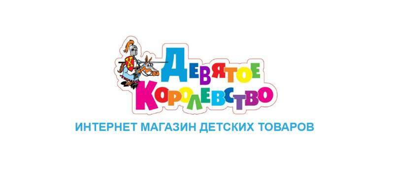 Интернет магазин детских товаров Девятое Королевство. Сотрудникам не платят!