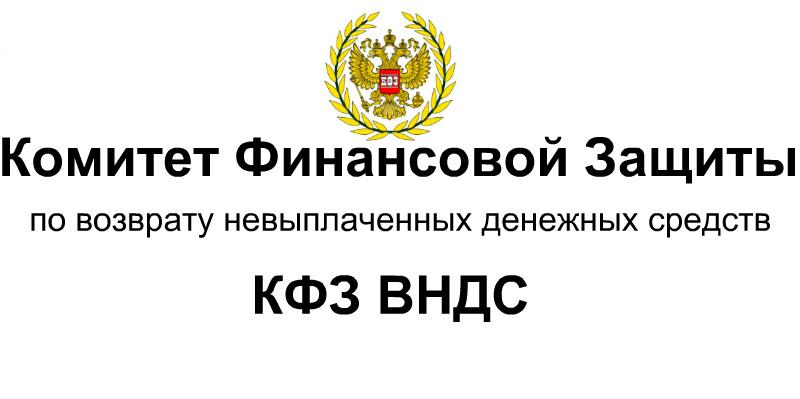 КФЗ ВНДС. Комитет Финансовой Защиты По Возврату Невыплаченных Денежных Средств