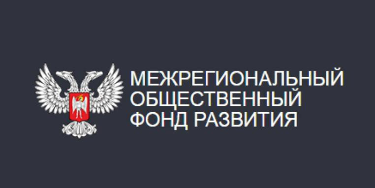 Межрегиональный Общественный Фонд Развития. Отзывы