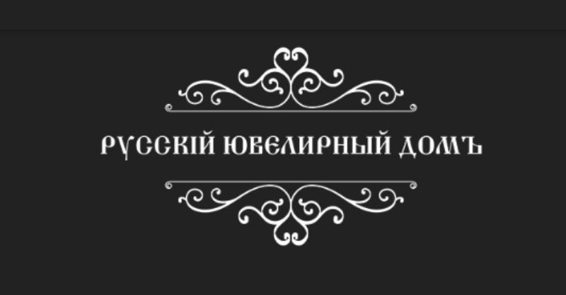 Русский Ювелирный Дом. Платит или Развод? Вся Правда