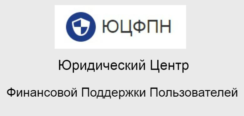 ЮЦФПН Отзывы. Юридический Центр Финансовой Поддержки Пользователей