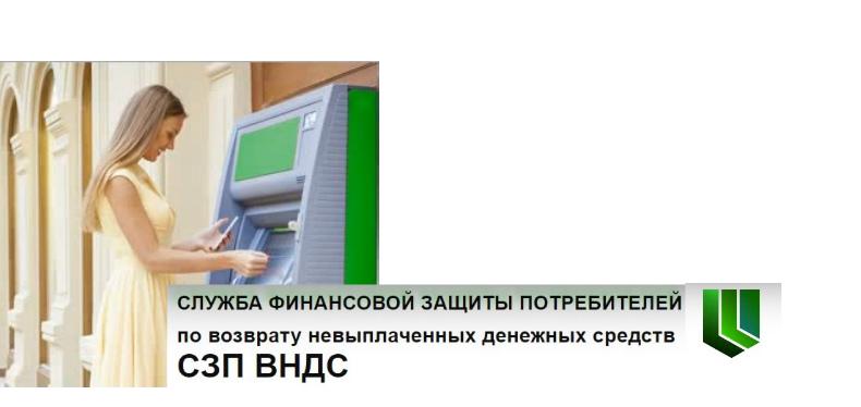 СЗП ВНДС. Служба Финансовой Защиты Потребителей по возврату невыплаченных денежных средств
