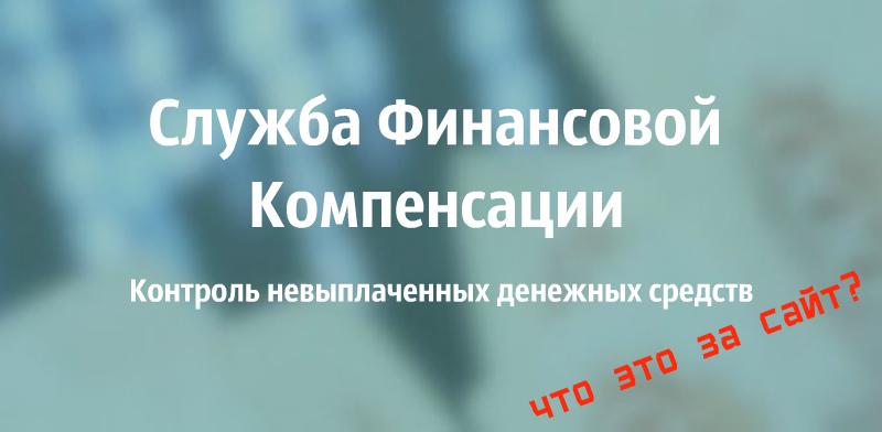 Служба Финансовой Компенсации «СФК»