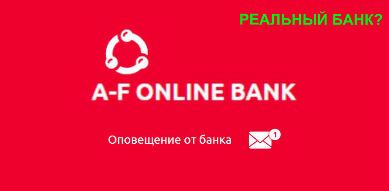 A-F Online Bank (Online Ekvaring). Социально-компенсационная выплата физ. лицу