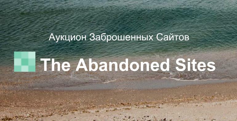 The Abandoned Sites. Аукцион заброшенных сайтов. Правда или нет?