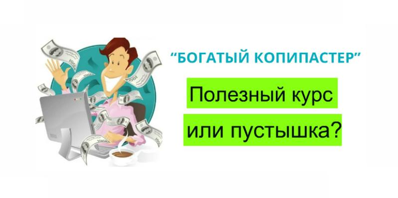 Богатый Копипастер Ольги Арининой. Отзывы, минусы и плюсы курса