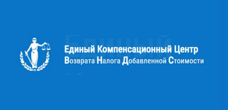ЕКЦ ВНДС. Единый Компенсационный Центр Возврата Налога Добавленной Стоимости