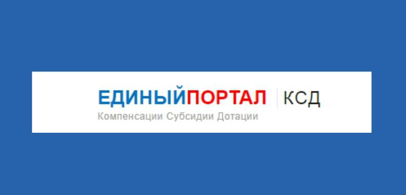 Единый Портал КСД не платит Компенсации Дотации Субсидии