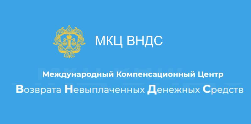 МКЦ ВНДС. Международный Компенсационный Центр Возврата Невыплаченных Денежных Средств
