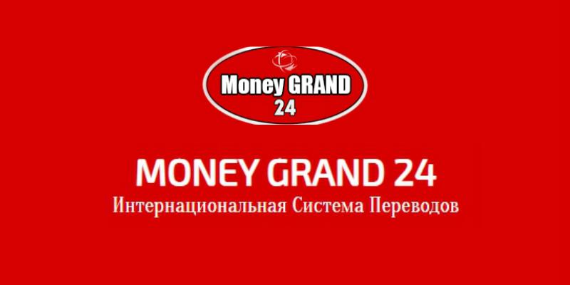 Money Grand 24. Интернациональная система переводов или обман?