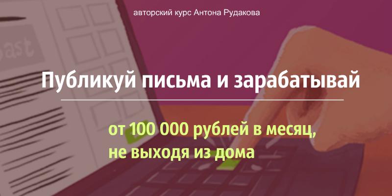 Публикуй письма и зарабатывай от 100 000 в месяц. Это гениально!