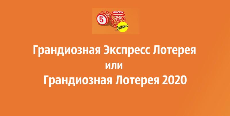 Грандиозная Экспресс Лотерея (Грандиозная Лотерея 2020)