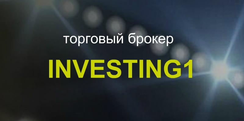 Investing1. Обзор и отзыв о торговом брокере