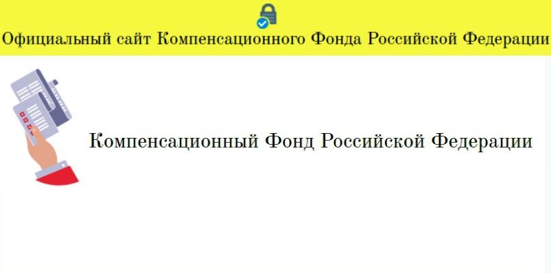 Компенсационный Фонд Российской Федерации. Обзор
