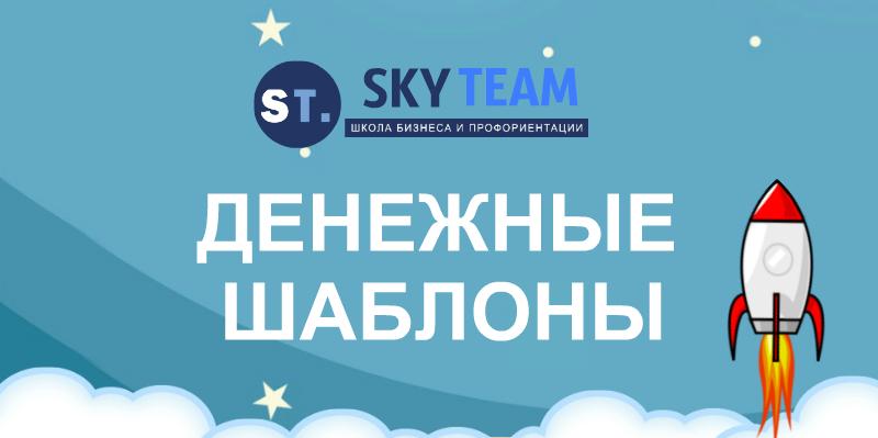Денежные Шаблоны. Отзыв о курсе от SkyTeam