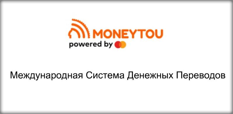 MoneyTou. Международная система денежных переводов
