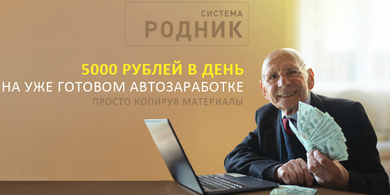 Обзор курса Система Родник. Алексей Дощинский