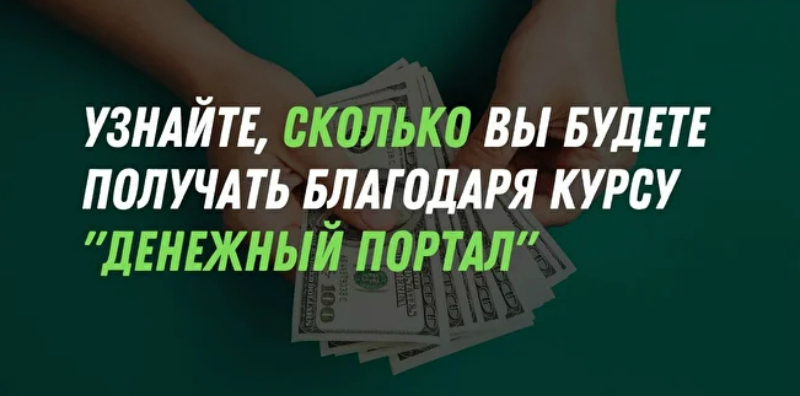 Денежный портал 1830 рублей в сутки. Евгений Корытько
