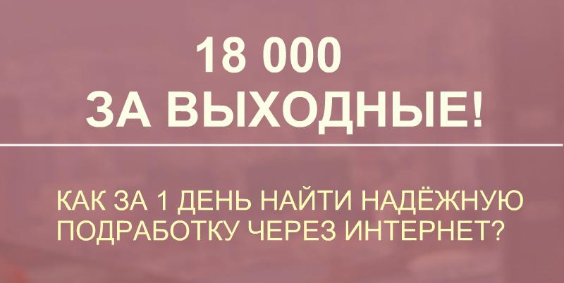 18 000 за выходные. Алексей Виноград. Отзыв об обучении и работе