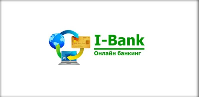 Онлайн Банкинг I-Bank. Обзор и проверка