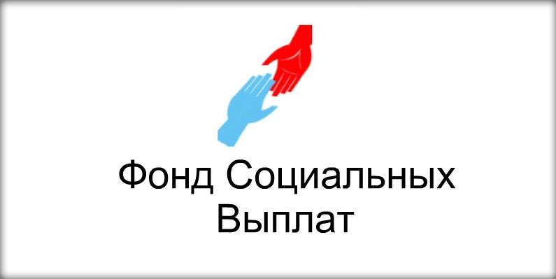 Фонд Социальных Выплат (prolotu.ru)