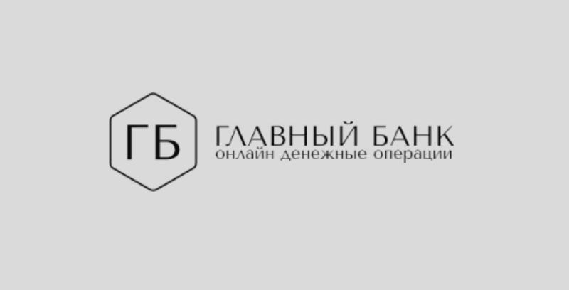 Главный Банк онлайн денежные операции – что это за сайт?