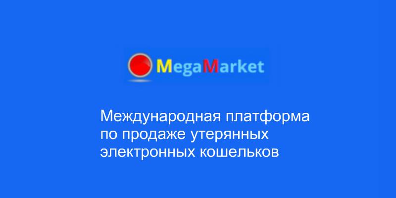 MegaMarket. Международная платформа по продаже утерянных электронных кошельков