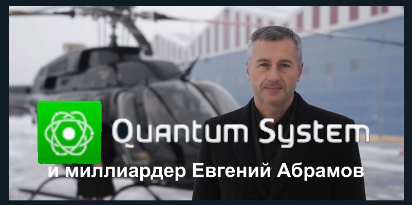 Quantum System – развод или нет? Евгений Абрамов разоблачен