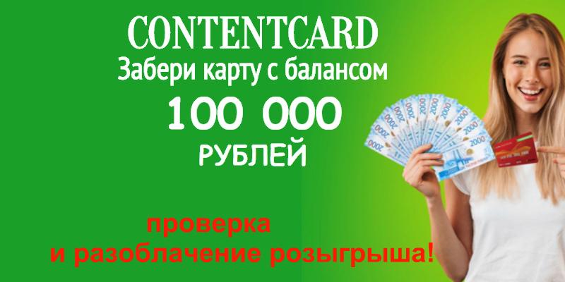 Акция АКТИВНЫЙ ПОЛЬЗОВАТЕЛЬ СОЦИАЛЬНЫХ СЕТЕЙ – 2020. ContentCard