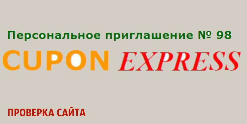 Cupon Express. Отзывы, вся правда о работе за 30 000 т. руб. в день