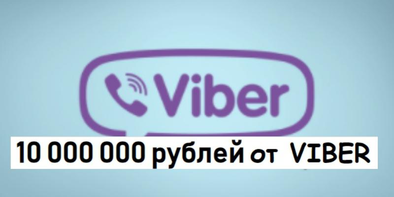 10 000 000 рублей от Viber. Розыгрыш разоблачен!