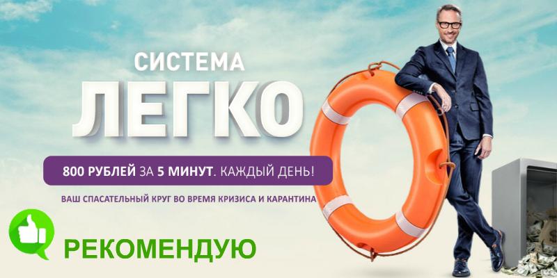 Система «Легко» — 800 рублей за 5 минут. Отзыв и проверка курса!