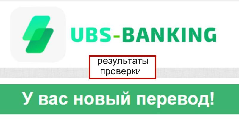UBS-Banking: «У вас новый перевод!». Что это такое?