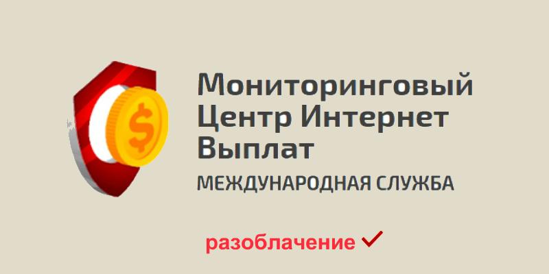 Международная служба Мониторинговый Центр Интернет Выплат