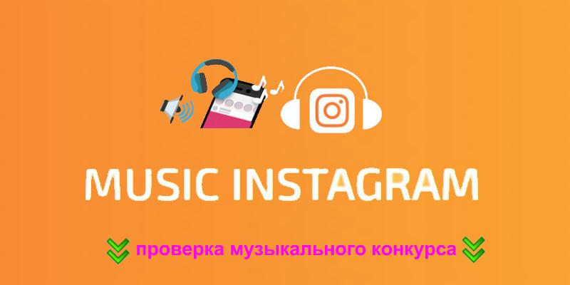 Music Instagram. Музыкальный конкурс на 175 000 рублей