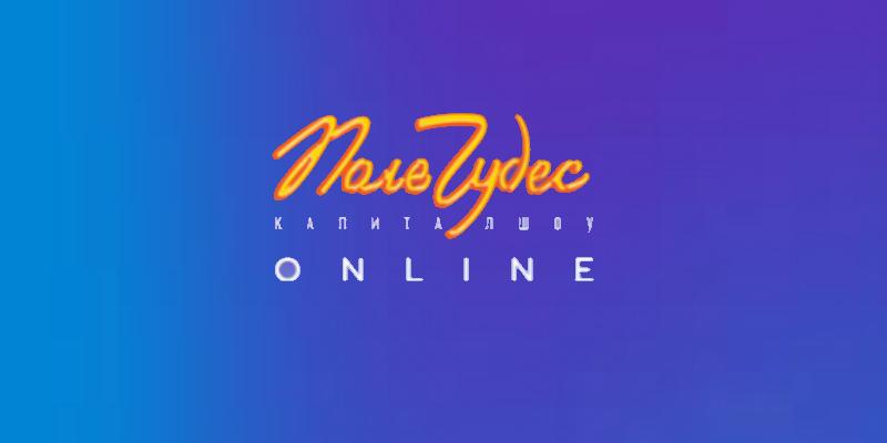 Поле Чудес Online. Бесплатная Юбилейная Акция