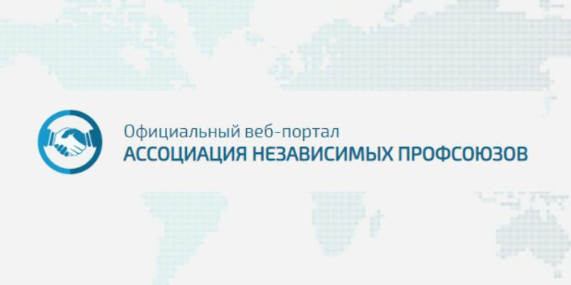 Ассоциация Независимых Профсоюзов. Выплаты по ИНН гражданина – что это?
