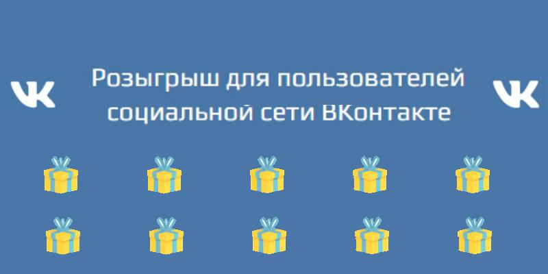 Розыгрыш для пользователей социальной сети ВКонтакте