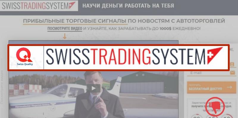 Swiss Trading System. Развод или нет? Отзывы