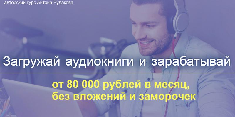 Загружай аудиокниги и зарабатывай от 80 000 рублей в месяц. Это просто!